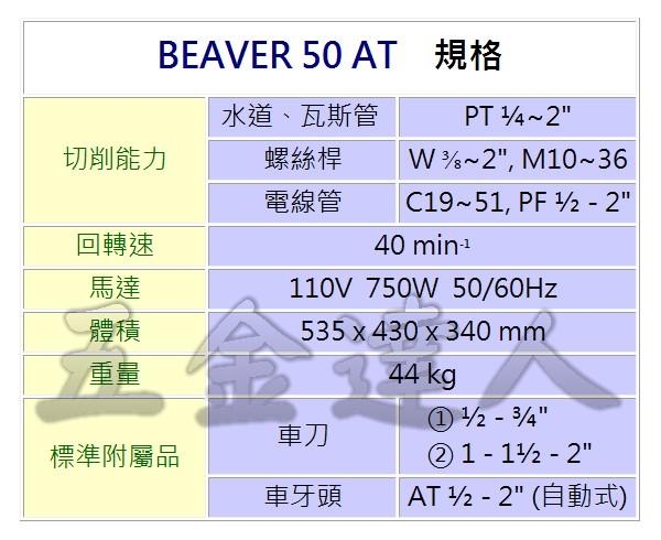 """BEAVER50 AT 2,2""""車牙機,五金工具"""
