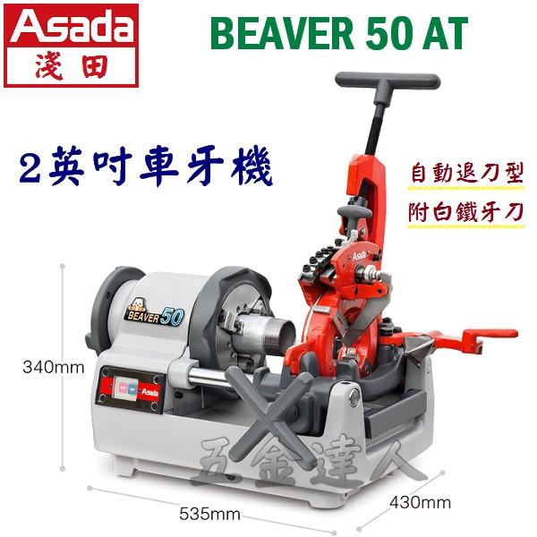"""BEAVER50 AT(2),2""""車牙機,五金工具"""