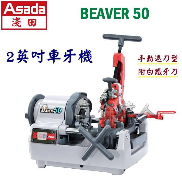 "BEAVER50(2),2""車牙機,五金工具"