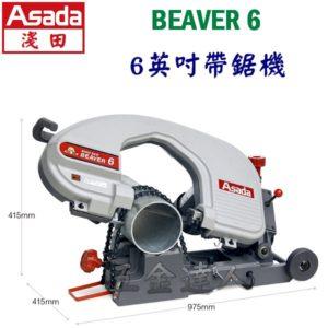 """BEAVER6 1,6""""鏈夾型帶鋸機,五金工具"""