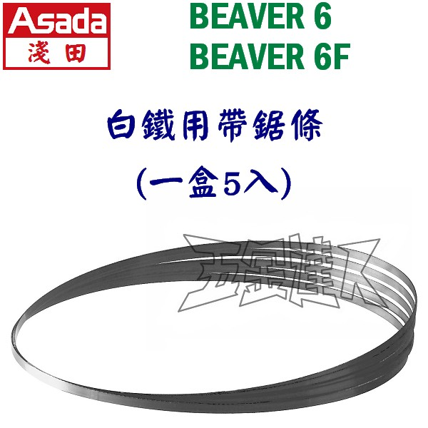 BEAVER6 HSS,白鐵用帶鋸條,五金工具