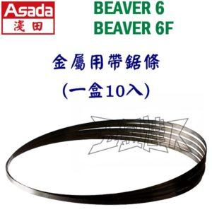 BEAVER6 SK,金屬用帶鋸條,五金工具