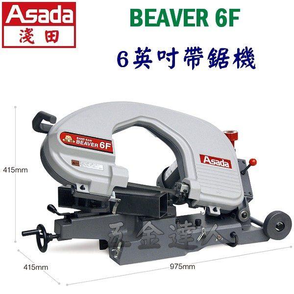 """BEAVER6F 1,6""""鏈夾型帶鋸機,五金工具"""