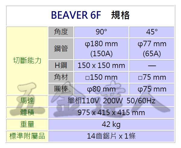 """BEAVER6F 2,6""""鏈夾型帶鋸機,五金工具"""