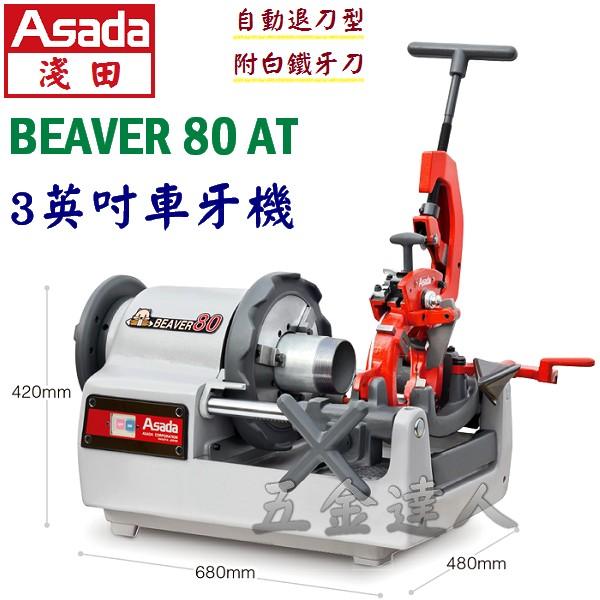 """BEAVER80 AT(2),3""""車牙機,五金工具"""