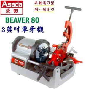 "BEAVER80(1),3""車牙機,五金工具"