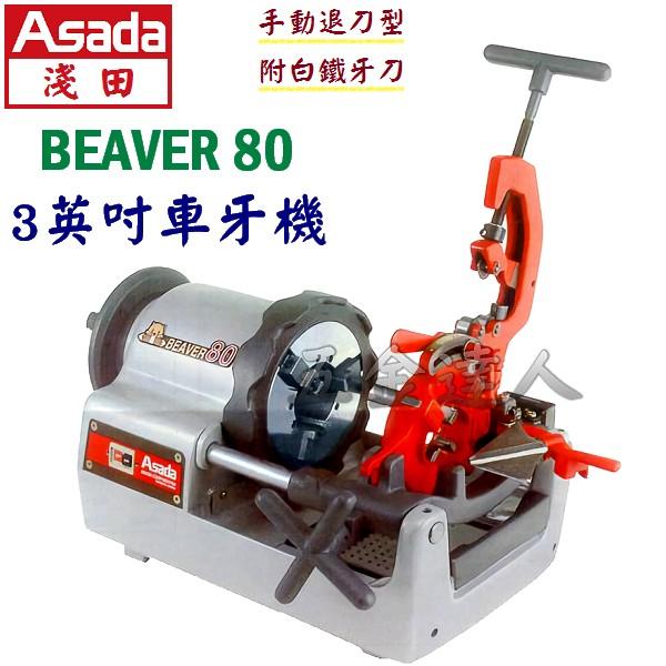 "BEAVER80(2),3""車牙機,五金工具"