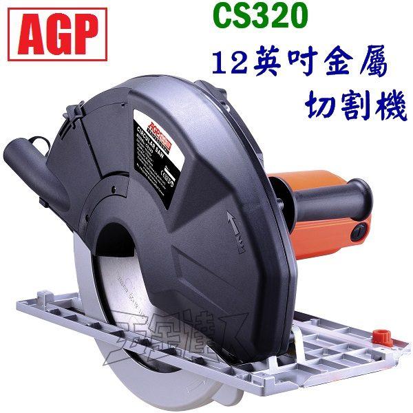 "CS320 1,12""金屬手提圓鋸機,五金工具"