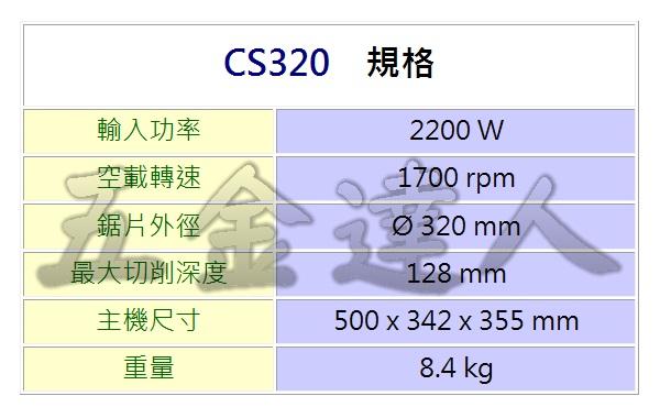 "CS320 2,12""金屬手提圓鋸機,五金工具"