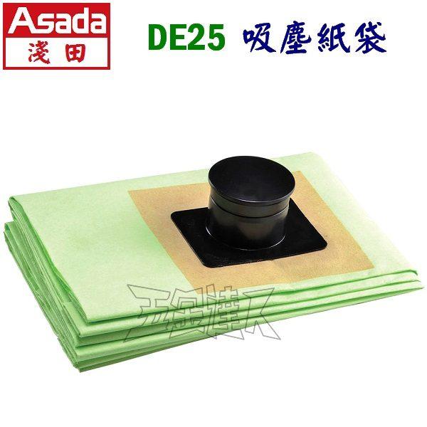DE25-1,吸塵紙袋,五金工具