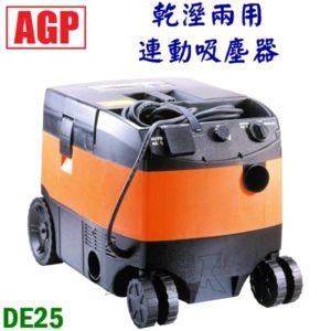 DE25 1,乾溼兩用連動吸塵器,五金工具