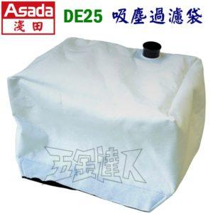 DE25-2,吸塵過濾袋,五金工具