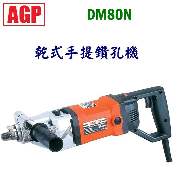 DM80N 1,乾式手提鑽孔機,五金工具