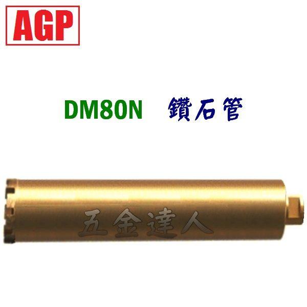 DM80N 3,鑽石管,五金工具