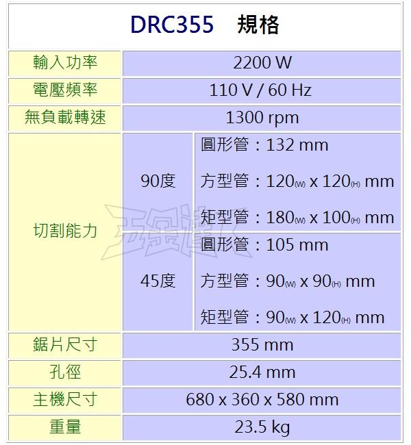 """DRC355 3,14""""超強金屬切斷機,五金工具"""