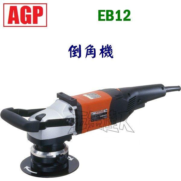 EB12 1,倒角機,五金工具