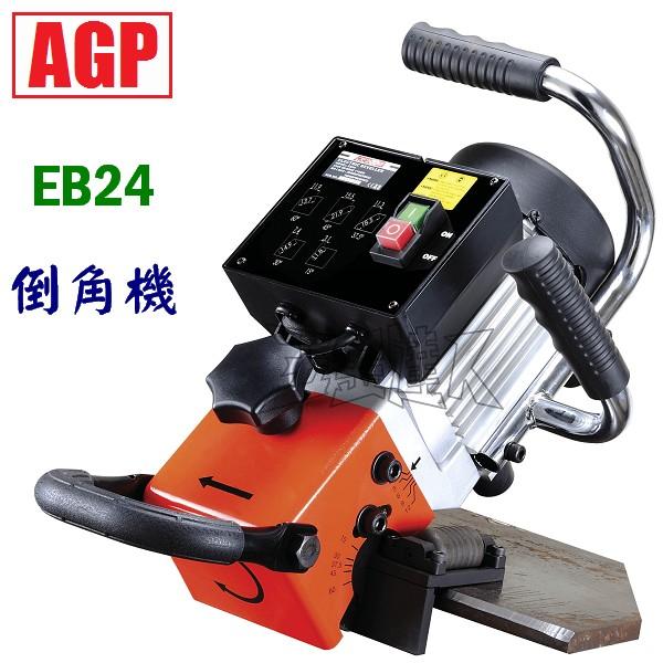 EB24 1,倒角機,五金工具