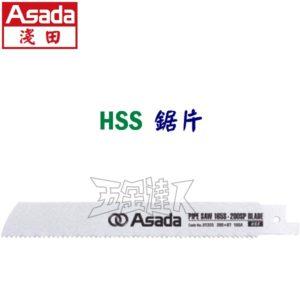 PS200SP HSS,鋸片,五金工具