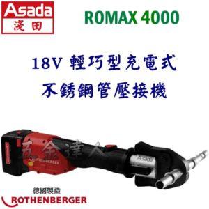 ROMAX 4000,充電式不銹鋼管壓接機,五金工具