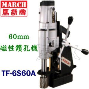 TF-6S60A 1,60mm磁性鑽床,五金工具