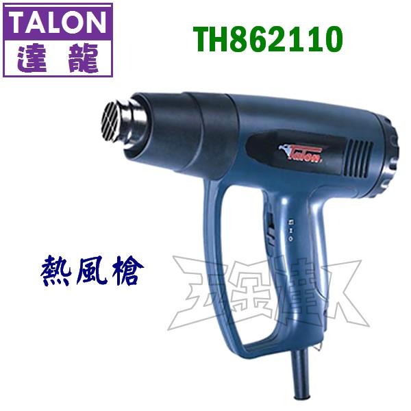 TH862110 1,熱風槍,五金工具