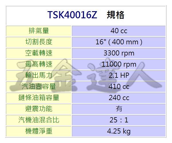 """TSK40016Z 2,16""""引擎鏈鋸機,五金工具"""
