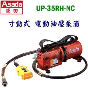 UP35RH-NC 1,電動油壓泵浦,五金工具