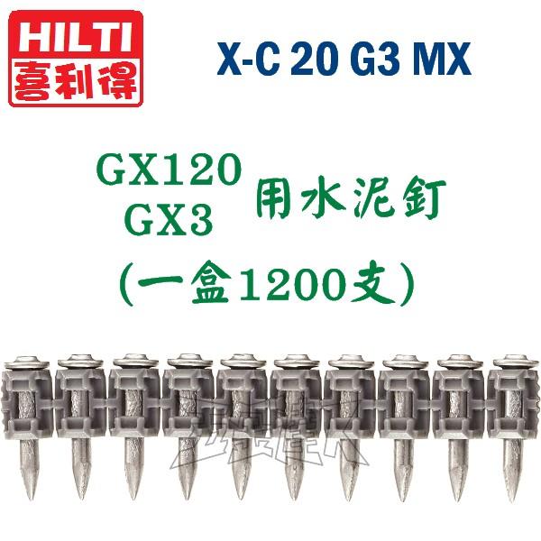 X-C 20 G3 MX,水泥釘,五金工具