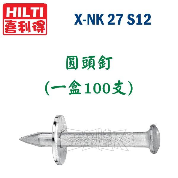 X-NK 27 S12,圓頭水泥釘,五金工具