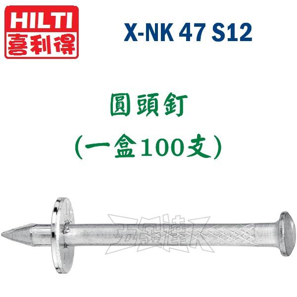 X-NK 47 S12,圓頭水泥釘,五金工具
