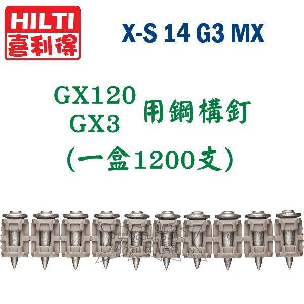 X-S 14 G3 MX,鋼構釘,五金工具