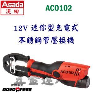 novopress ACO102 1,充電式不銹鋼管壓接機,五金工具